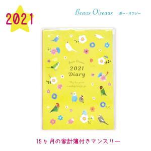 ★選べる図鑑バッジ付き★2021年ダイアリー家計簿付きB6サイズ Beaux Oiseaux Bird Garden DM-7390 手帳 オリエンタルベリー orientalberry