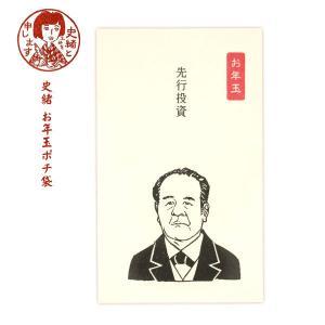 史緒はんこ お年玉ポチ袋 EM−7489 渋沢栄一 オリエンタルベリー|orientalberry