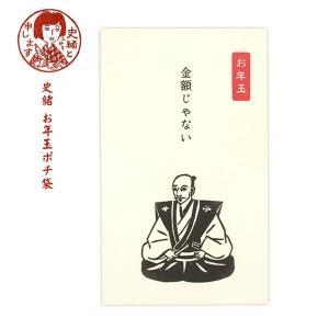 史緒はんこ お年玉ポチ袋 EM−7491 織田信長 オリエンタルベリー|orientalberry