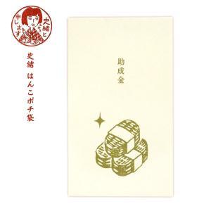 史緒はんこ ポチ袋 EM−7495 助成金 オリエンタルベリー|orientalberry