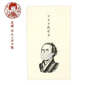 史緒はんこ ポチ袋 EM−7496 坂本龍馬・マスク オリエンタルベリー|orientalberry