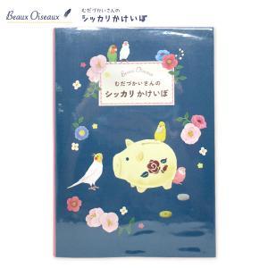 むだづかいさんのシッカリ家計簿Beaux Oiseaux Piggy Bank HK−7116 オリエンタルベリー orientalberry