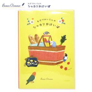 むだづかいさんのシッカリ家計簿Beaux Oiseaux Shopping Basket HK−7117 オリエンタルベリー orientalberry