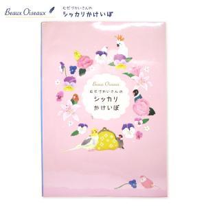 むだづかいさんのシッカリ家計簿Beaux Oiseaux Birds & Flower HK−7118 オリエンタルベリー orientalberry