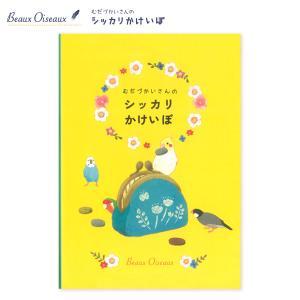 むだづかいさんのシッカリ家計簿 HK−7485 Beaux Oiseaux 青いお財布 オリエンタルベリー orientalberry