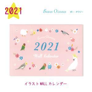 ★選べる図鑑バッジ付き★2021年イラストWALLカレンダー Beaux OiseauxOC−7450 日本製 オリエンタルベリー orientalberry