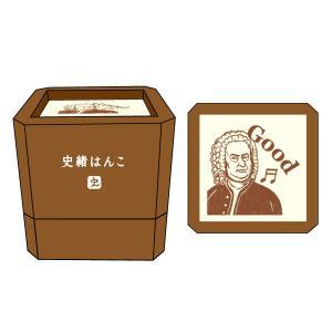 史緒はんこ 浸透印 スタンプ 便利スタンプ SP-7602 バッハ GOOD 音楽家 レッスン ごほうび デコスタンプ ハンコ インク色:茶 オリエンタルベリー|orientalberry