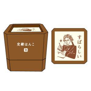 史緒はんこ 浸透印 スタンプ 便利スタンプ SP-7604 ベートーヴェン すばらしい 音楽家 レッスン ごほうび デコスタンプ ハンコ インク色:茶 オリエンタルベリー|orientalberry
