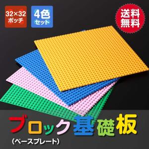 LEGO 互換品 基礎板 ブロック レゴ 4色 計4枚セット 土台 ベースプレート 32×32ポッチ...