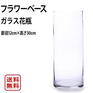 花瓶 ガラス 大きい 大型 フラワーベース 円柱 直径12cm 高さ30cm 透明 北欧 おしゃれ