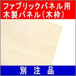 68cm×39cm 別注品 ファブリックパネル 自作 木製パ...