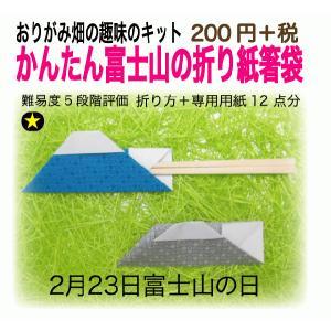 かんたん富士山の折り紙箸袋|origamibatake