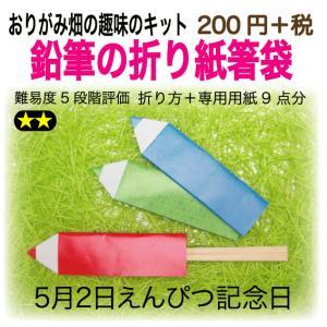 鉛筆の折り紙箸袋|origamibatake