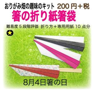 箸の折り紙箸袋|origamibatake