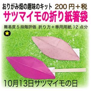 サツマイモ(焼き芋)の折り紙箸袋|origamibatake