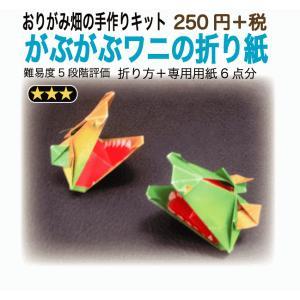 がぶがぶワニの折り紙 おりがみ畑のプリント折り紙の手作りキット|origamibatake