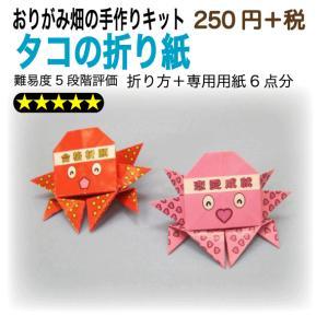 タコのおのがみ おりがみ畑のプリント折り紙の手作りキット|origamibatake