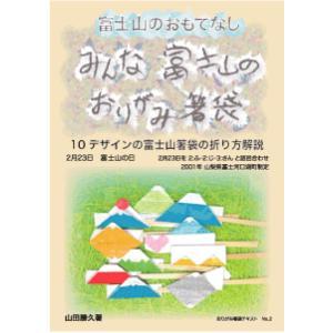 富士山のおもてなし みんな富士山の箸袋|origamibatake
