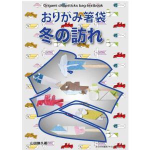 おりがみ箸袋 冬の訪れ|origamibatake