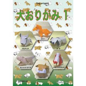 犬おりがみ1|origamibatake