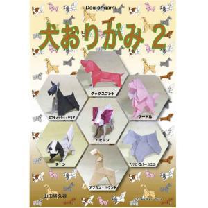 犬おりがみ2|origamibatake