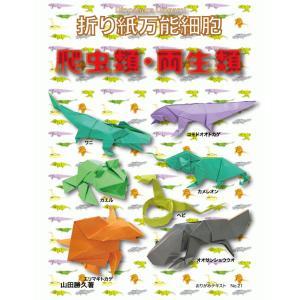 折り紙万能細胞 爬虫類・両生類|origamibatake