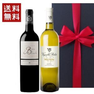 ワインギフト・贈り物に人気のワイン2本セット ギフト全般やお祝いに最適の紅白2本セット  ◆赤ワイン...