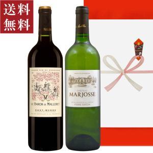 ワインがお好きな方へのプレゼントに!ボルドー紅白ワインセット。 偉大と称される2009年の赤ワインと...