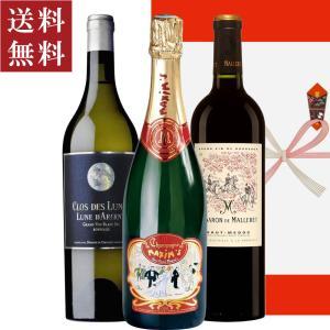 ワイン セット お酒 フランス 赤 白 シャンパン 飲み比べ セット 3本 750ml ボルドー ホームパーティー 詰め合わせ origin-gourmet
