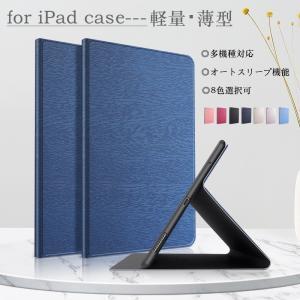 アイパッド おしゃれ iPad2/3/4/5/6  mini1/2/3/4 2017 2018 Ai...