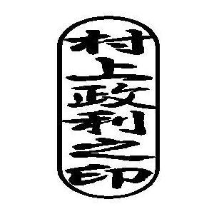 割り印【 12mm×25mm 】ナシ地オリジナル加工・手仕上げ品|original-inkan