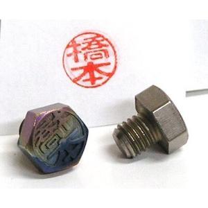 9ミリ−チタン製ボルト印鑑−認め印・銀行印|original-inkan