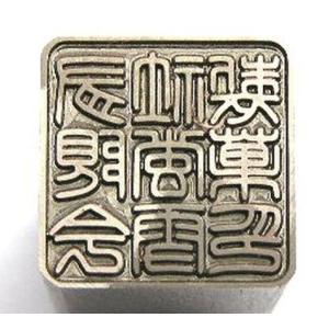 社名角印、落款など−チタン製−を刻み直します-95250|original-inkan
