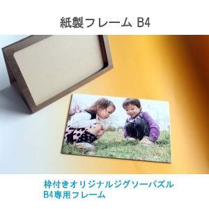 枠型ジグソーパズル専用 紙製フレーム(B4サイズ用)|original-puzzle