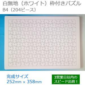 枠型ジグソーパズル ホワイト ミルク パズル B4サイズ 204ピース original-puzzle