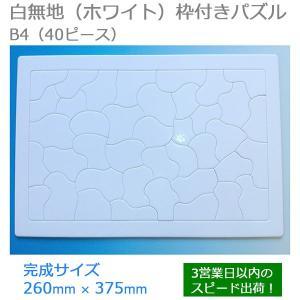枠型ジグソーパズル ホワイト ミルク パズル B4サイズ 40ピース original-puzzle