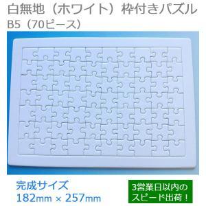 枠型ジグソーパズル ホワイト ミルク パズル B5サイズ 70ピース original-puzzle