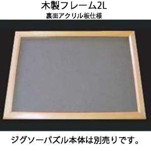 オリジナルパズル専用 木製フレーム寄せ書き仕様(2Lサイズ用)|original-puzzle