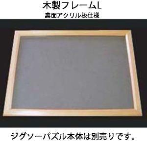 オリジナルパズル専用 木製フレーム寄せ書き仕様(Lサイズ用)|original-puzzle