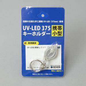 光るオリジナルパズル用 携帯小型ブラックライトキーホルダー(UV-LED375-nano)|original-puzzle