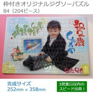 写真がジグソーパズルに 枠型ジグソーパズル フォトパズル プレゼント 複数写真配置 B4サイズ 204ピース original-puzzle