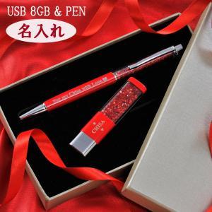名入れ プレゼント 女性 おしゃれ USBメモリ オシャレ 誕生日 記念品  ボールペン 名入れ 名前入り ギフト キラキラUSB&ボールペンギフトセット|original