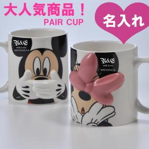 商品名:ミッキーマウス&ミニーマウス ハイディング マグカップ ペアセット  ■陶器マグカップ 2点...