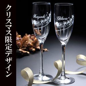 名入れ プレゼント ギフト クリスマス限定デザイン スパークリングシャンパングラス2点セット|original