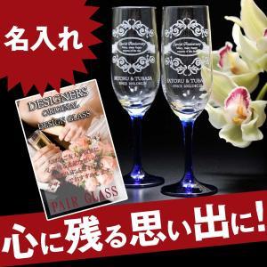 名入れ ワイン 誕生日プレゼント 結婚記念 記念日  スパークリング 特別な記念日 デザイナーズ シャンパングラス ペアセット|original