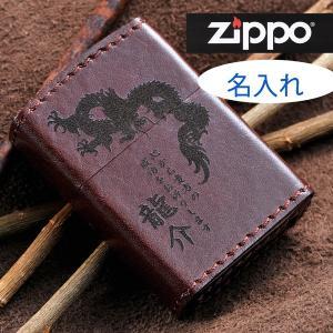 ギフト 名入れ プレゼント ZIPPOレザー革巻き ZLG LBW original