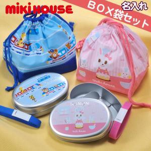 入園 入学 名入れ プレゼント 御祝い アルミ MIKI HOUSE ランチミキハウス ボックスお弁当箱 袋セット|original