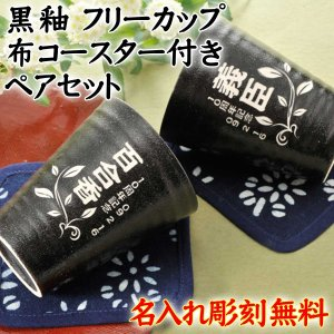 名入れ  ギフト 数量限定品 特価 黒釉フリーカップ 布コースターセット ペアセット|original
