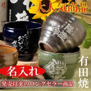 名入れ プレゼント ギフト 有田焼  和みシリーズ 焼酎カップ  大人気の焼酎カップ!手にもった感じ...
