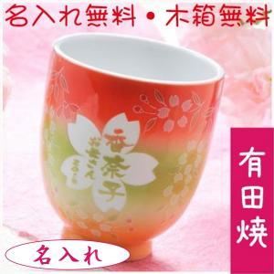 当店がオリジナルで作ったデザイン陶器シリーズです。他店では買えないこだわりの有田焼食器です。何度も何...